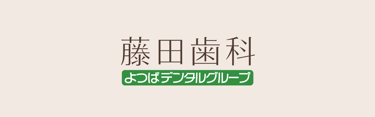 宝塚市 インプラント